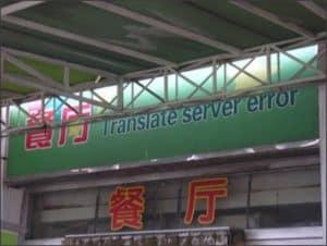 Computer Translation Error Sign